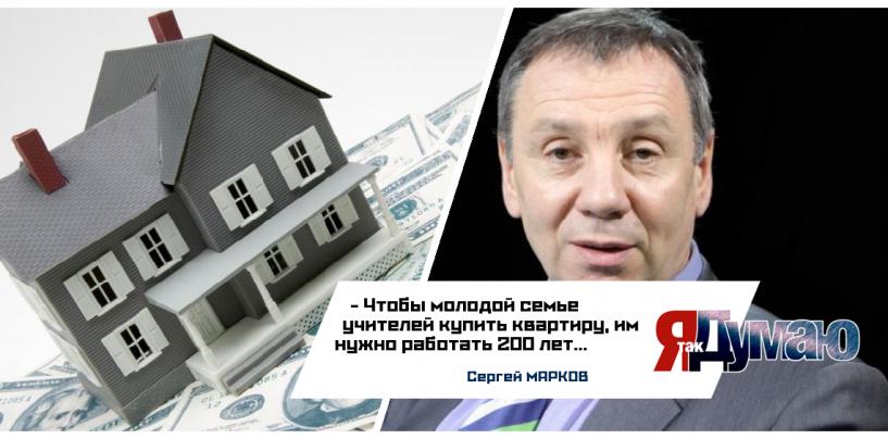 Рынок жилья упал на 30%. А что будет с ценами? Прогноз от Сергея Маркова