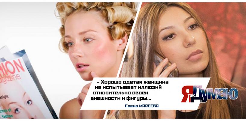 Как найти свой стиль без помощи профессионалов? — Совет от Елены Мареевой