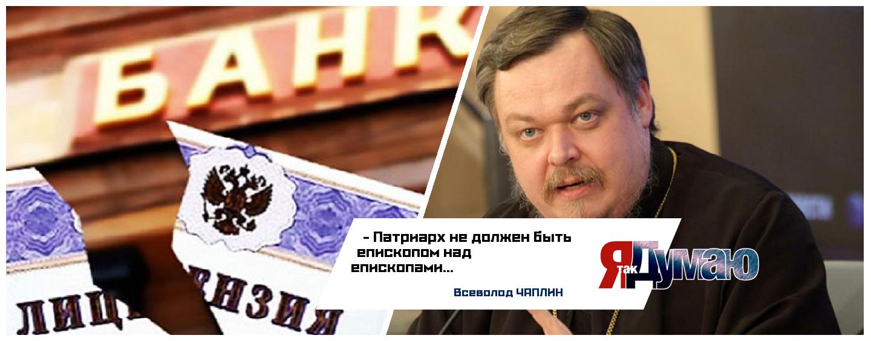 Банковский кризис прошелся про РПЦ. Всеволод Чаплин о необходимости реформ.