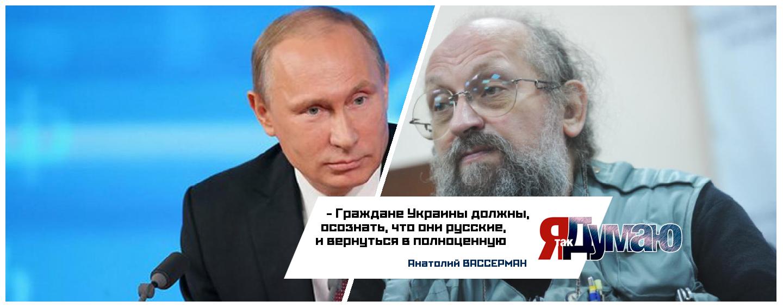 Путин дал гражданство Вассерману за то, что он считает Украину Россией