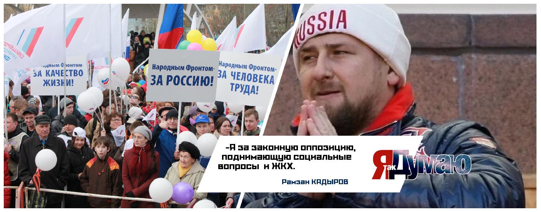 Я за законную оппозицию — Рамзан Кадыров. Глава Чечни будет наносить «точечные удары»..