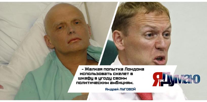 Андрей Луговой об убийстве Литвиненко — Лондонский «скелет в шкафу»