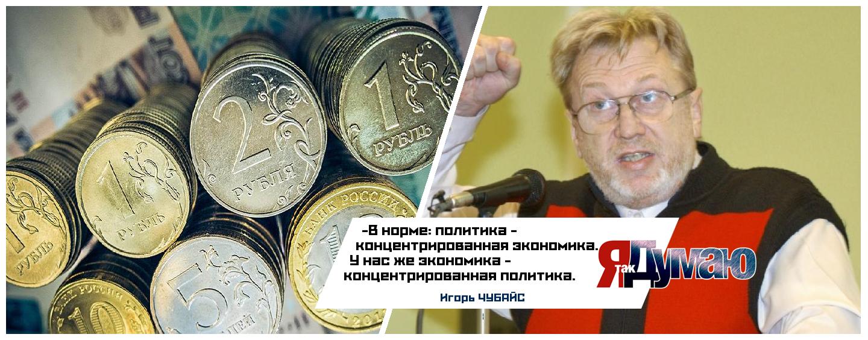 Худшая  экономика года. Почем нынче рубль будет стоить?