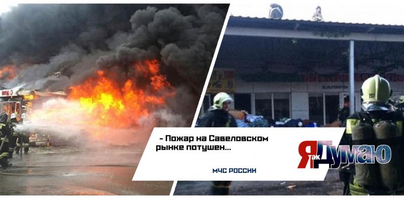 Пожар на Савеловском рынке потушен! Видео происшествия.