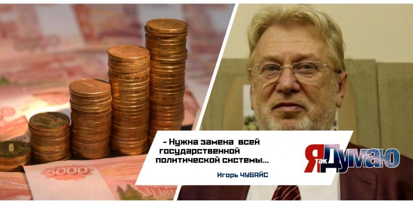 880 млрд рублей на поддержку экономики. Нужно демонтировать политическую систему, считает Игорь Чубайс.