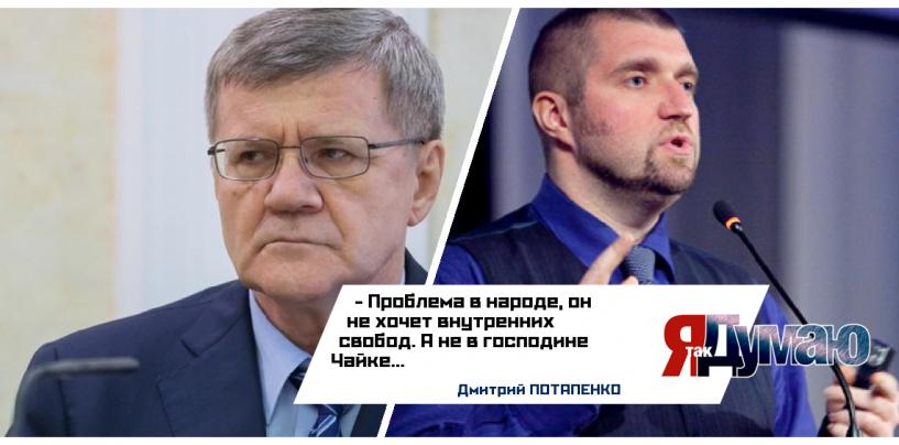 Сын генпрокурора РФ заявил, что «Его партнеры — самостоятельные люди». Потапенко о скандале в семье Чаек.