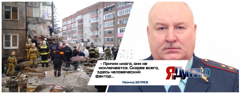 Трагедия в Ярославле. Среди жертв взрыва — ребенок. Что произошло?