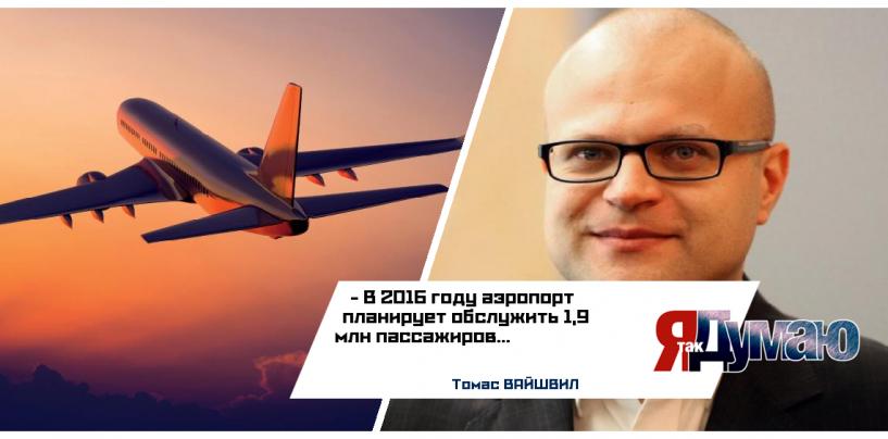 Открытие нового аэропорта в Раменском. Как до него добраться?