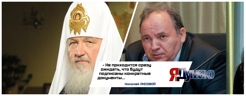 Папа Франциск летит на встречу с патриархом Кириллом!Никаких документов подписано не будет, считает Николай Лисовой.