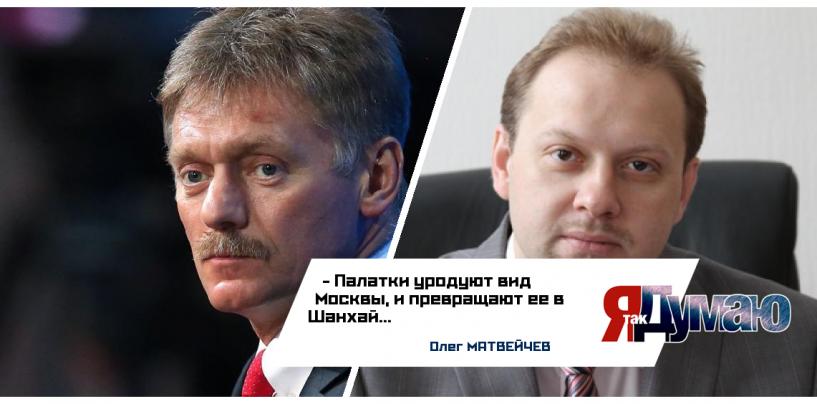 Песков о снесенных палатках и претензиях партии «Яблоко».