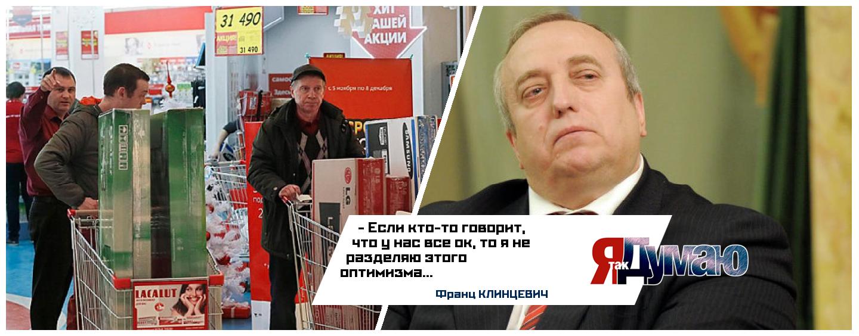 Центробанк советует россиянам экономить. Многим придется «затягивать пояса», считает Франц Клинцевич.