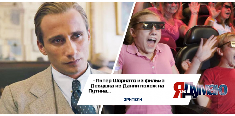Новый двойник Путина вызвал у зрителей шок!