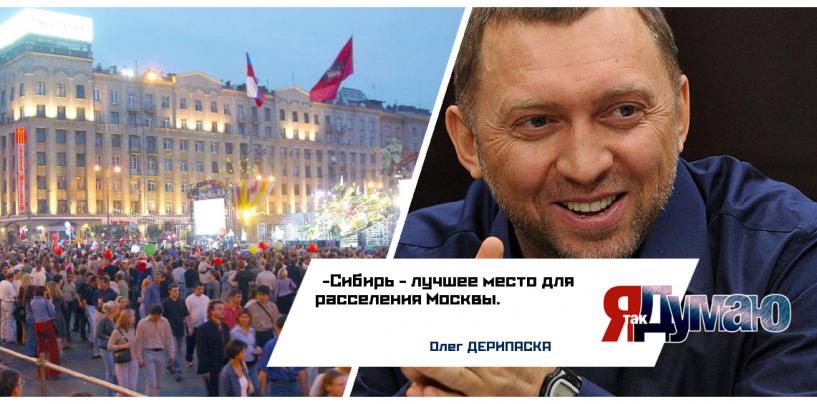 «Москву нужно расселять» считает Олег Дерипаска. А что будет если Москва исчезнет?