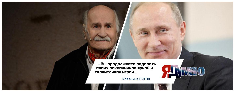 Владимир Зельдин отметил 101-й день рождения на сцене