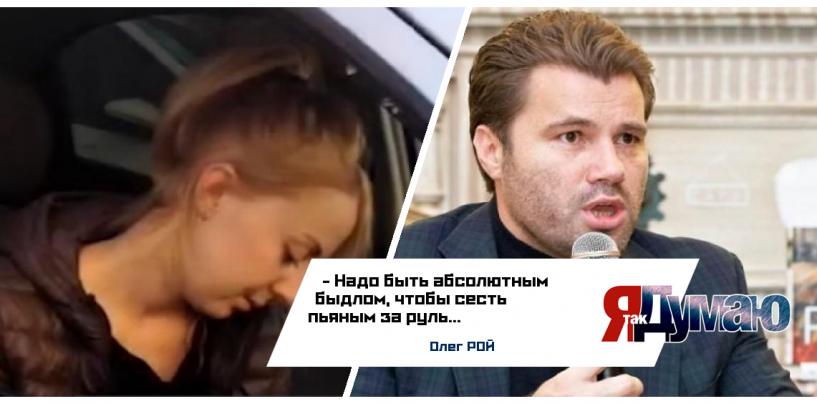 Пьяная женщина протаранила 17 автомобилей. Олег Рой о нетрезвых водителях.