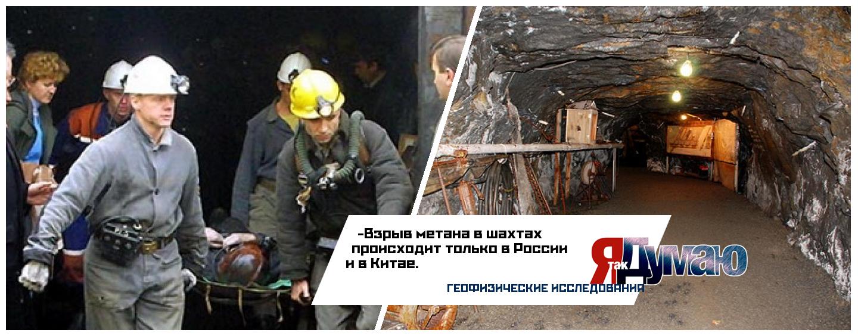 Взрыв метана. Спасут ли 26 воркутинских шахтеров?