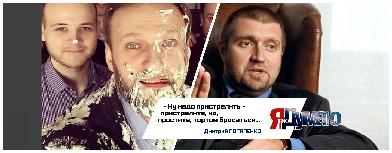 Потапенко о Навальном: «Ну надо пристрелить — пристрелите, а не тортом бросайте».