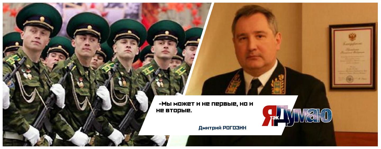 Российская армия  всех сильней. «Во всяком случае — не на втором месте» — Дмитрий  Рогозин.