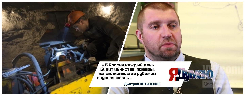 Горный удар в шахте привел к жертвам. Потапенко считает, что в России каждый день будут катаклизмы.