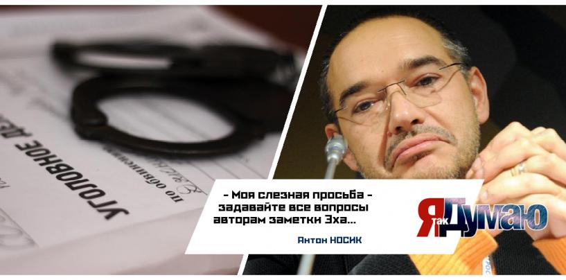 На Антона Носика завели уголовное дело. Чем провинился блогер?