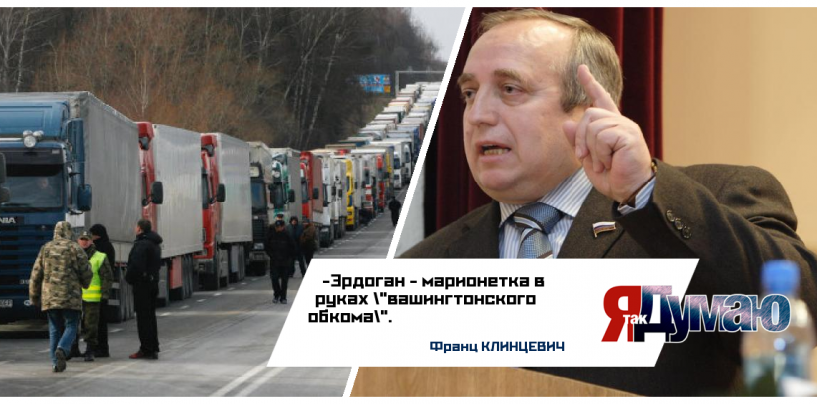 Турецкий кордон. Анкара закрывает автомобильные  дороги для России.