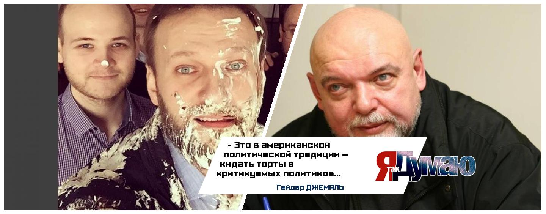 Нападения торта продолжаются! Навальный пахнет ванилькой и моет бороду мылом.