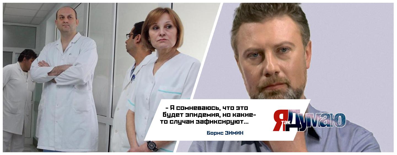 Первый случай заражения вирусом Зика в России. Прогноз врача Бориса Зимина.