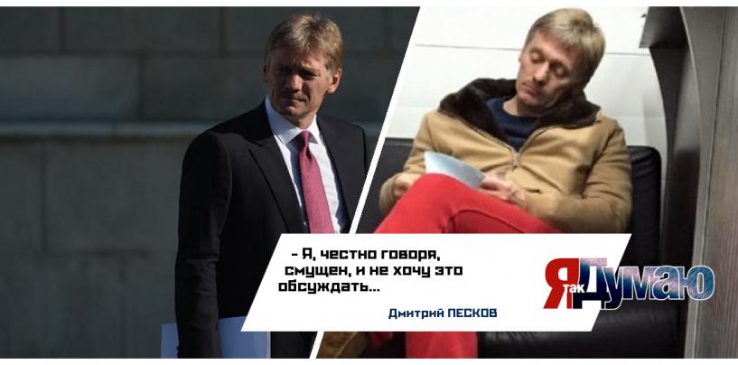 Дмитрий Песков носит красные штаны и угги. Где смущенный пресс-секретарь забыл костюм?
