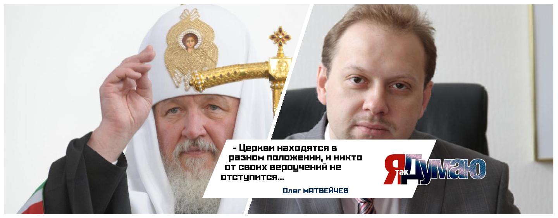Встреча Патриарха с Папой историческое событие, считает политолог Матвейчев