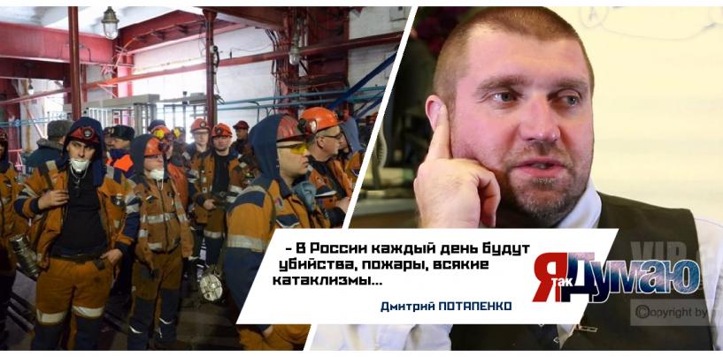 Очередной взрыв на шахте «Северная». В России каждый день будут происходить катаклизмы, считает Потапенко.