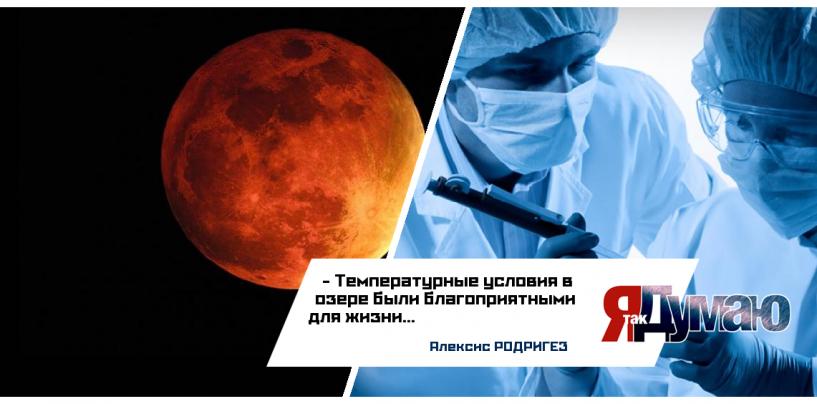 На Марсе есть обитаемое озеро? Новые тайны Красной планеты.
