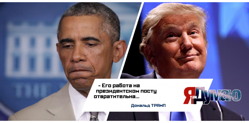 Трамп считает Обаму отвратительным.