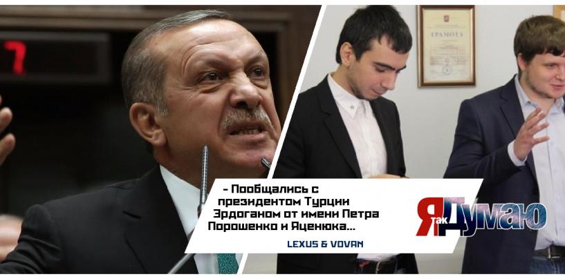 Розыгрыш Эрдогана сорвал с него маску. Пранкеры выступили от имени Порошенко и Яценюка