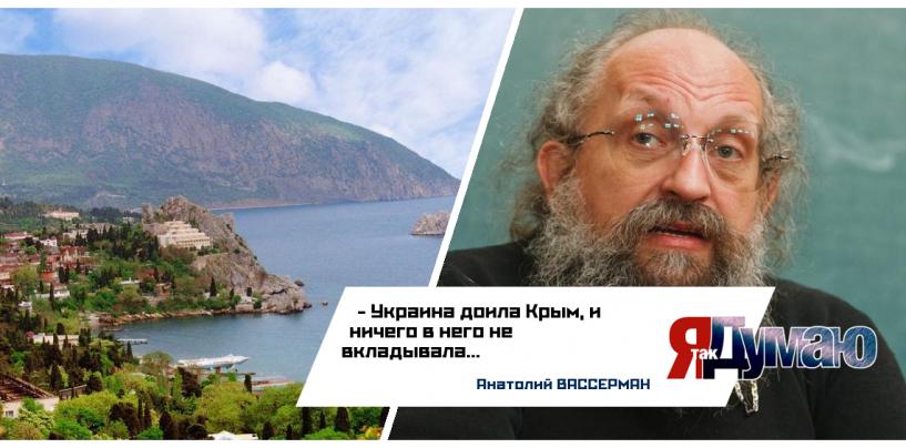 EASA разрешило летать над Крымом. Украина продолжает «доить» полуостров? — Анатолий Вассерман