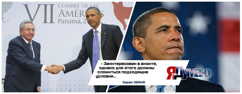 Папа и Патриарх, а следующий Обама. Президент США посетит Кубу.