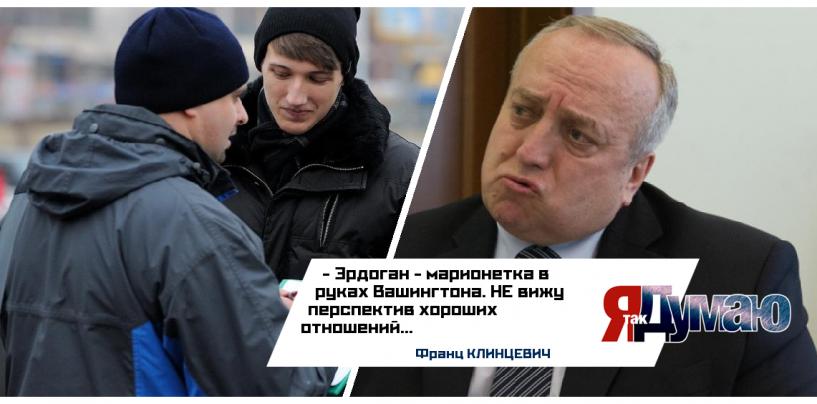 Россияне против  отмены антитурецких санкций. Франц Клинцевич считает Эрдогана марионеткой.
