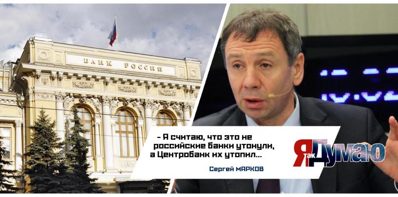 Новые отзывы лицензий. Центробанк проводит чистку больных банков, считает Марков.