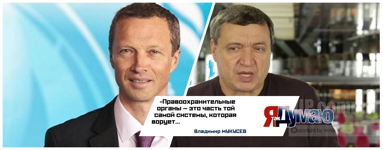 Ректор ДВФУ присвоил 20 миллионов рублей. Страшно не то, что воруют, а что не наказывают — Мукусев.