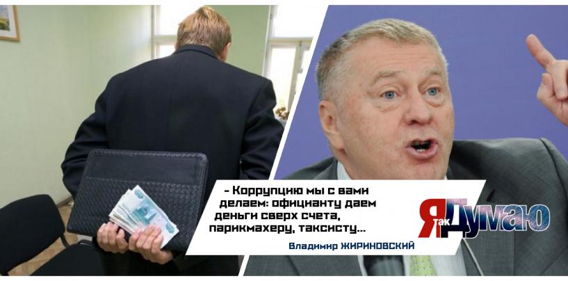 Проворовавшихся работников Минкультуры задержали. Жириновский предлагает свои методы борьбы с коррупцией.