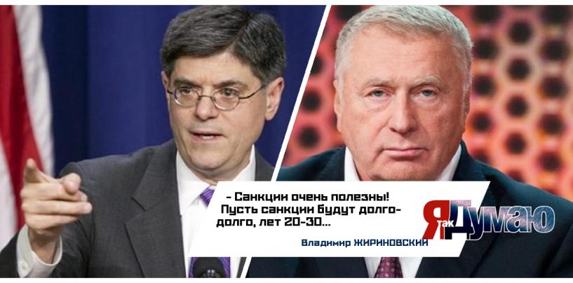 Жириновский радуется санкциям, а Мельниченко предлагает российской экономике клизму.