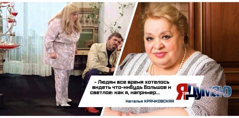Скончалась всенародно любимая актриса Наталья Крачковская.