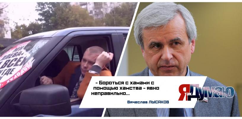 «СтопХама» больше нет! Бороться с хамством с помощью хамства нельзя — Вячеслав Лысаков