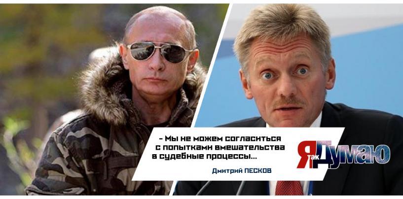 Как Европарламент санкции против Путина применял, а Савченко оправдывал.