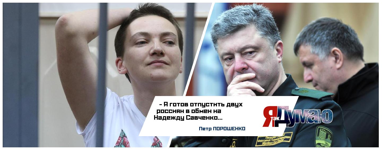 Савченко сядет на 22 года. Порошенко требует обмена!