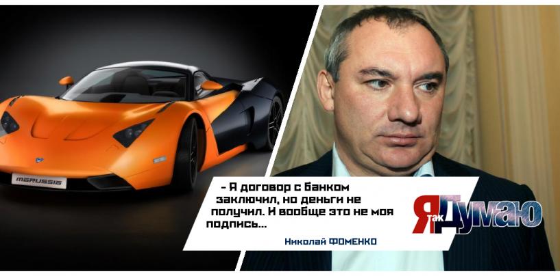 Суд обязал Николая Фоменко вернуть 65 миллионов за спорткар «Marussia».
