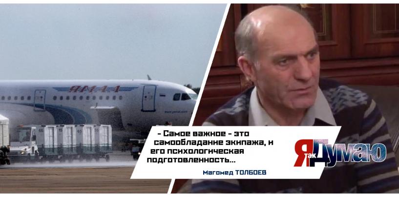 Самолет приземлился без колеса. Магомед Толбоев об авиа-инциденте в Тюмени.