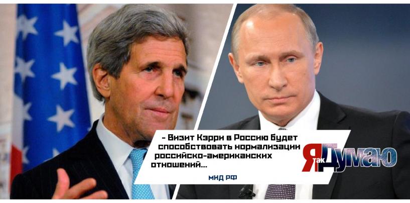 Кэрри приехал в Россию на встречу с Путиным.