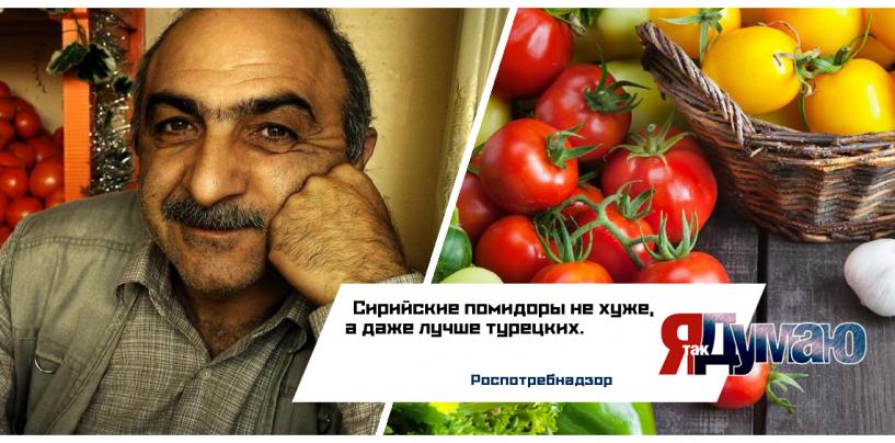Сирия готова «забросать» помидорами Россию. Импортозамещение турецких продуктов.