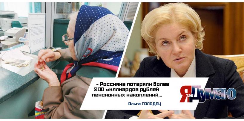200 миллиардов рублей пенсионных накоплений россиян канули в лету.