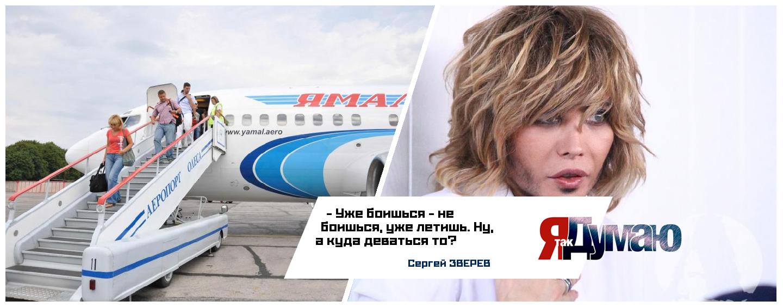 Самолет авиакомпании «Ямал» совершил экстренную посадку в Тюмени. Сергей Зверев о страхе полетов.
